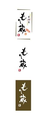 nanoさんの飲食店(居酒屋)のロゴへの提案