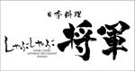 mstyle_designさんのしゃぶしゃぶ店舗「日本料理 しゃぶしゃぶ将軍」の看板への提案