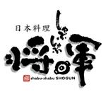 saiga005さんのしゃぶしゃぶ店舗「日本料理 しゃぶしゃぶ将軍」の看板への提案