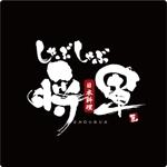 three-soundsさんのしゃぶしゃぶ店舗「日本料理 しゃぶしゃぶ将軍」の看板への提案
