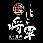 sumire0417さんのしゃぶしゃぶ店舗「日本料理 しゃぶしゃぶ将軍」の看板への提案