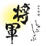 rye_misaさんのしゃぶしゃぶ店舗「日本料理 しゃぶしゃぶ将軍」の看板への提案