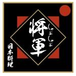 babin1212さんのしゃぶしゃぶ店舗「日本料理 しゃぶしゃぶ将軍」の看板への提案