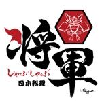 ninjinmamaさんのしゃぶしゃぶ店舗「日本料理 しゃぶしゃぶ将軍」の看板への提案