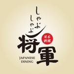 hraydesignさんのしゃぶしゃぶ店舗「日本料理 しゃぶしゃぶ将軍」の看板への提案