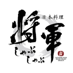 kurohigekunさんのしゃぶしゃぶ店舗「日本料理 しゃぶしゃぶ将軍」の看板への提案