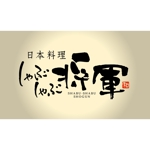 flamingo007さんのしゃぶしゃぶ店舗「日本料理 しゃぶしゃぶ将軍」の看板への提案