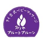 タイ古式のベビーマッサージ教室「プルートプルーン」のロゴ制作への提案