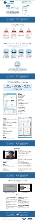 【コーディング不要】株式会社チームスピリット「TeamSpirit Leaders」PR用ランディングページデザイン募集への提案