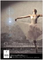 JO_SHAさんのクラシックバレエの出演募集チラシへの提案