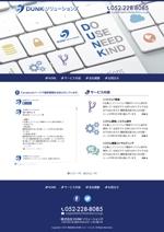 IT企業「株式会社DUNKソリューションズ」の会社ホームページ 新規作成への提案