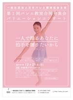 haya_styleさんのクラシックバレエの出演募集チラシへの提案