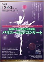 madosさんのクラシックバレエの出演募集チラシへの提案