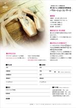kaz_0123さんのクラシックバレエの出演募集チラシへの提案