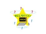 Keypher247さんのパソコン生活応援サイト&サービス「なにしろパソコン」のロゴへの提案