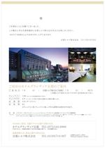 hayakichiさんのホテルのご案内状(A4普通紙2枚分)への提案