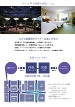 MinakoInoueさんのホテルのご案内状(A4普通紙2枚分)への提案