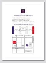 akkey001さんのホテルのご案内状(A4普通紙2枚分)への提案