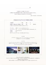 kamishirodesignさんのホテルのご案内状(A4普通紙2枚分)への提案