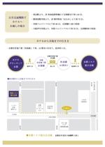 MasayoOnishiさんのホテルのご案内状(A4普通紙2枚分)への提案