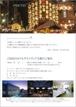 nstnさんのホテルのご案内状(A4普通紙2枚分)への提案