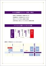 ghp10さんのホテルのご案内状(A4普通紙2枚分)への提案