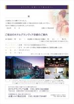 yamashita-designさんのホテルのご案内状(A4普通紙2枚分)への提案