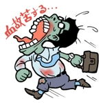 YumaMatsumotoさんの【LINEスタンプ】ゾンビ+サラリーマン オリジナルキャラ(コンペ後+4万円でイラスト直接指名します)への提案