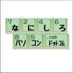 nemo-nさんのパソコン生活応援サイト&サービス「なにしろパソコン」のロゴへの提案