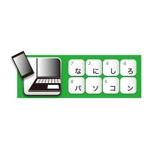 serve2000さんのパソコン生活応援サイト&サービス「なにしろパソコン」のロゴへの提案