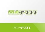 Nyankichi_comさんのパソコン生活応援サイト&サービス「なにしろパソコン」のロゴへの提案