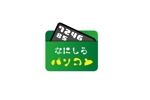 waimeawiさんのパソコン生活応援サイト&サービス「なにしろパソコン」のロゴへの提案