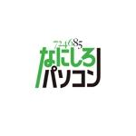 atariさんのパソコン生活応援サイト&サービス「なにしろパソコン」のロゴへの提案