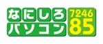 waami01さんのパソコン生活応援サイト&サービス「なにしろパソコン」のロゴへの提案