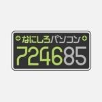 atomgraさんのパソコン生活応援サイト&サービス「なにしろパソコン」のロゴへの提案