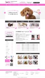 chi_tanisさんの東京都西調布にあるペットサロン・ペットホテルのホームページリニューアル(コーディング不要)への提案