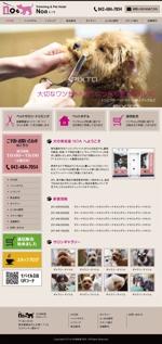 soshudoさんの東京都西調布にあるペットサロン・ペットホテルのホームページリニューアル(コーディング不要)への提案