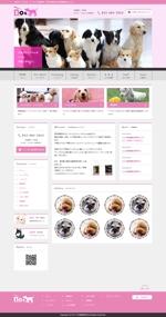 araimiutaさんの東京都西調布にあるペットサロン・ペットホテルのホームページリニューアル(コーディング不要)への提案