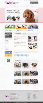 h-kurochiさんの東京都西調布にあるペットサロン・ペットホテルのホームページリニューアル(コーディング不要)への提案