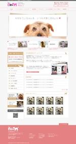 otsuka_hidetoshiさんの東京都西調布にあるペットサロン・ペットホテルのホームページリニューアル(コーディング不要)への提案