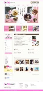 yantiさんの東京都西調布にあるペットサロン・ペットホテルのホームページリニューアル(コーディング不要)への提案