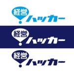 ahabさんのクラウド会計ソフト freee が運営するブログ「経営ハッカー」のロゴ募集への提案