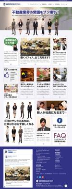 【レスポンシブ】企業の採用サイトデザインへの提案