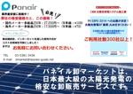 3_14さんの【継続発注あり】太陽光発電の卸販売のチラシへの提案