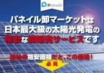 hayashimuraさんの【継続発注あり】太陽光発電の卸販売のチラシへの提案