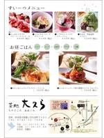 iroha37さんの和カフェ「茶処大久ら」店舗リニューアル 集客チラシの作成をお願いします。への提案