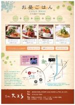 haru0117さんの和カフェ「茶処大久ら」店舗リニューアル 集客チラシの作成をお願いします。への提案