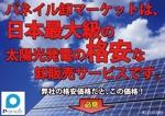 tanaka256さんの【継続発注あり】太陽光発電の卸販売のチラシへの提案
