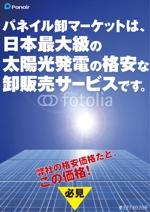nstnさんの【継続発注あり】太陽光発電の卸販売のチラシへの提案