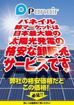 Kickintoshさんの【継続発注あり】太陽光発電の卸販売のチラシへの提案